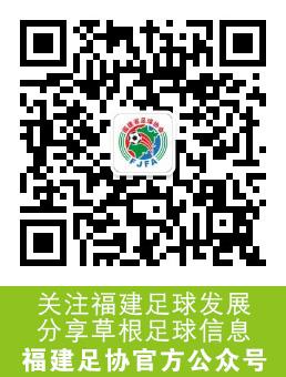福建省足球协会官方微信公众号上线