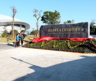 长乐滨海体育中心正式揭牌