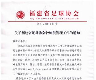 关于福建省足球协会教练员管理工作的通知