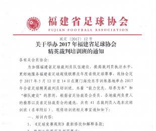 关于举办2017年福建省足球协会精英裁判培训班的通知