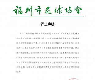 福州市足球协会关于《2017年福建省全民健身运动会足球联赛(38岁以上组)》严正申明