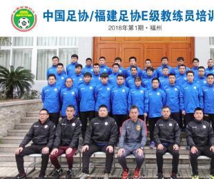 福建省足球协会首期E级教练员培训班如期开班