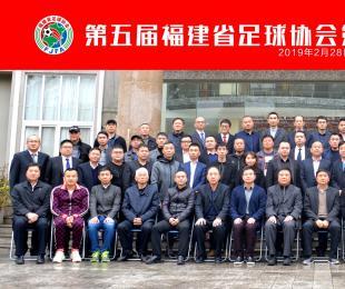 福建省足球协会召开第五届第二次会员代表大会圆满落幕
